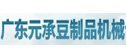 广东元承豆制品机械有限公司