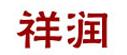 徐州祥润豆制品机械设备厂
