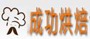 广州市番禺成功烘焙设备制造有限公司