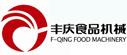 安徽丰庆食品平安彩票网制造有限公司