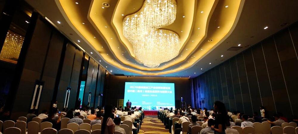 2017中国果蔬加工产业创新发展论坛
