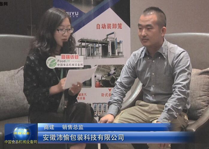 foodjx专访安徽沛愉包装科技有限公司