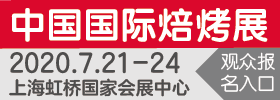 2020中国秋季焙烤展览会&中国家庭烘焙用品展览会
