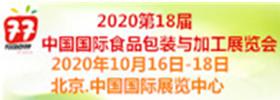 第十八届CF-中国国际食品加工与包装展览会