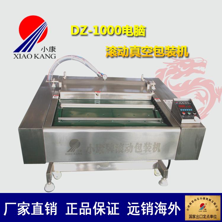 小康牌食品专用滚动式真空包装机
