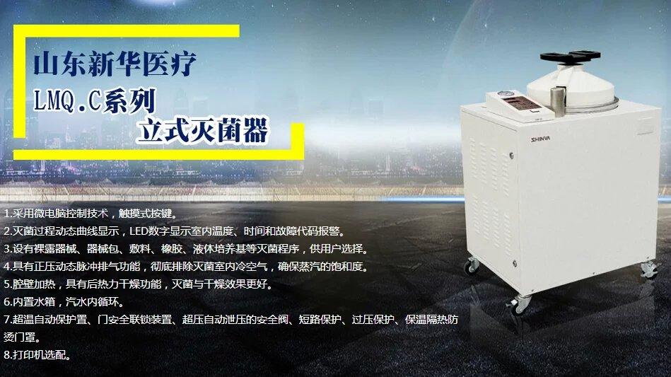 LMQ.C-100E-新华蒸汽立式教程灭菌器100升dayz高压服务器图片