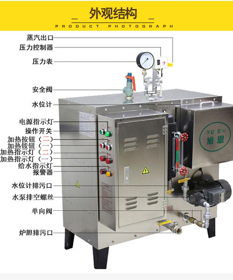 电加热108kw锅炉 旭恩108kw电加热蒸汽发生器全自动环保电热大功率