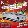 HX-10电热烧烤炉