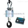 亚津OCS无线带打印吊秤,打印电子吊秤,上海亚津吊秤厂家