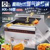 HX-16L華欣正品臺式燃氣油炸鍋商用油炸鍋16型油炸機炸薯條炸雞腿機