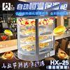HX-25华欣 三层 多功能蛋挞保温柜 展示柜 钢化玻璃 内置照明 厂家直销