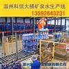 全套桶装纯净水生产设备价格|新型大桶矿泉水加工流水线厂家温州科信