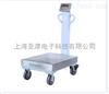 亚津电子台秤500*700mm称重300kg移动电子台秤带滚轮的电子秤